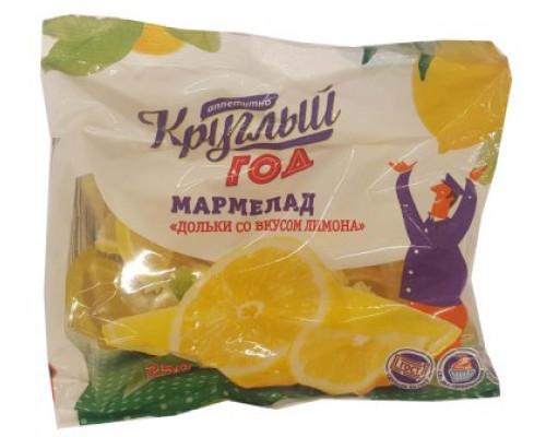 Мармелад Круглый год Аппетитно дольки вкус лимона, 250 г