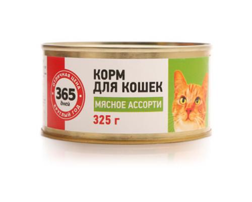 Корм для кошек мясное ассорти ТМ 365 дней