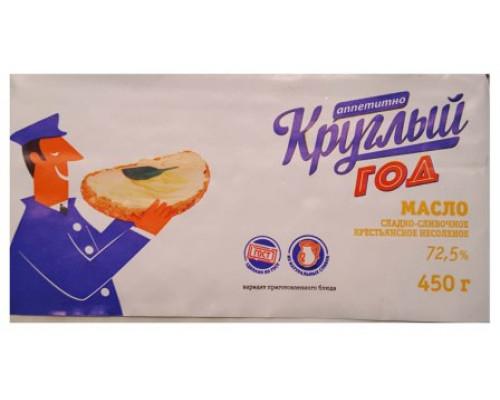 Масло Круглый год Аппетитно крестьянское, сладко/сливочное, 72.5%, 450 г
