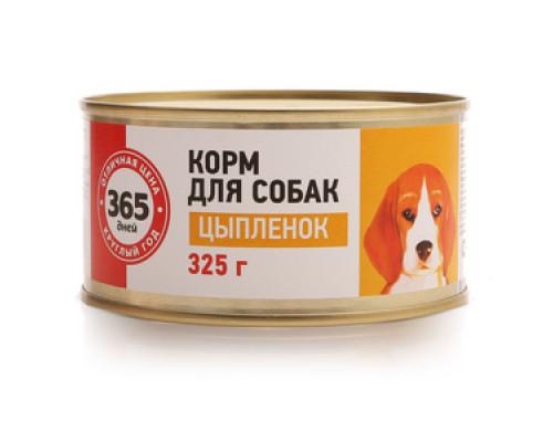 Корм для собак цыпленок ТМ 365 дней
