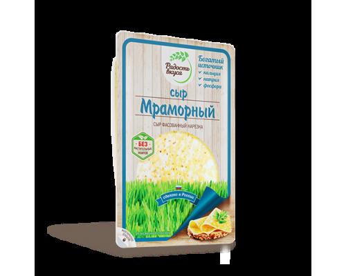 Сыр Мраморный ТМ Радость вкуса, слайсы, 45%, 125 г