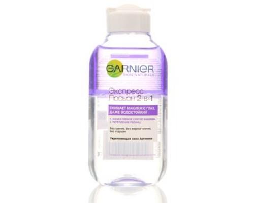 Экспресс лосьон 2-в-1 для снятия макияжа с глаз ТМ Garnier Skin Naturals (Гарньер скин нэчралс)