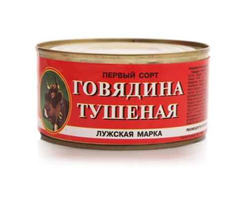 Говядина тушеная Первый сорт ТМ Лужская марка