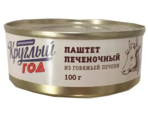 Паштет Круглый год 100г Аппетитно печен из гов. печени