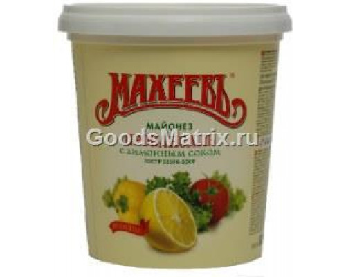 Майонез провансаль с лимонным соком ТМ Махеевъ, 800 гр, 50,5%