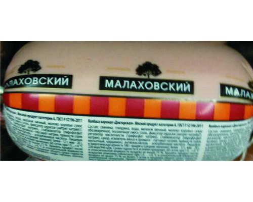Колбаса Докторская ТМ Малаховский МК, вареная, ГОСТ, 500 г