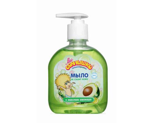 Мыло жидкое Мое солнышко авокадо 300мл