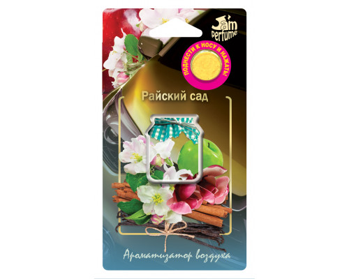 Ароматизатор ТМ Fouette (Фуэте) Райский сад, мембранный