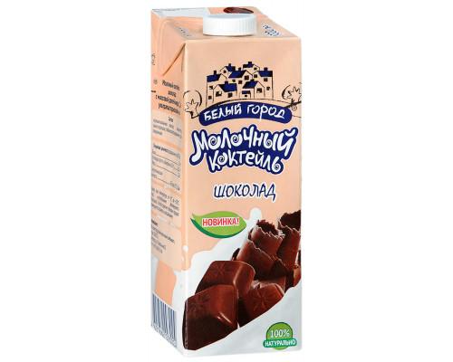 Коктейль ТМ Белый город молочный Шоколад, 1,2%, 1 л
