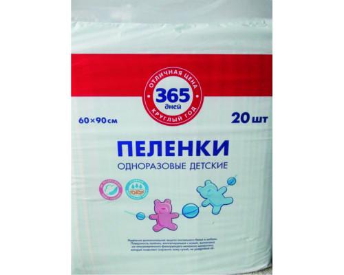 Пеленки детские ТМ 365 дней, одноразовые, 60х90 см, 20 шт.