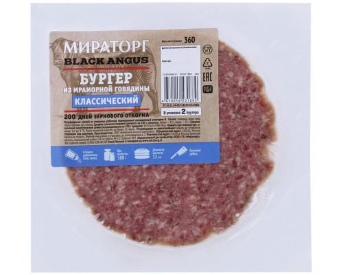 Бургер Классический ТМ Мираторг, из мраморной говядины, 360 г