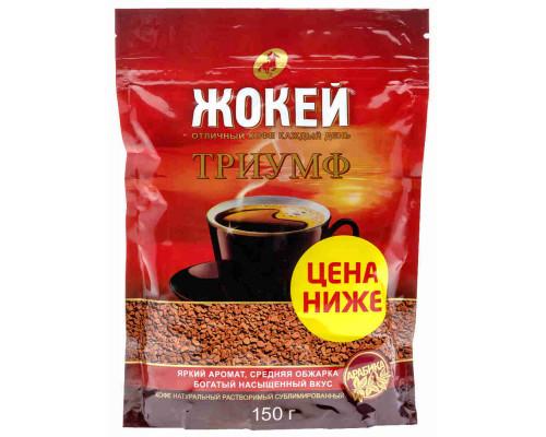 Кофе Жокей Триумф растворимый 150г пак
