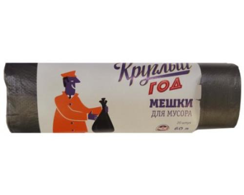 Мешки Круглый год, п/э, хозяйств., б/ручек, окрашен., 60 л, 20 шт.