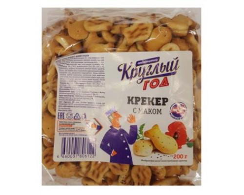 Крекер Круглый год Аппетитно с маком, 200 г