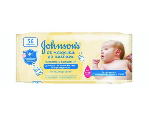 Детские влажные салфетки ТМ Johnson`s Baby (Джонсонс Бэби) От макушки до пяточек без отдушки, 56 шт.
