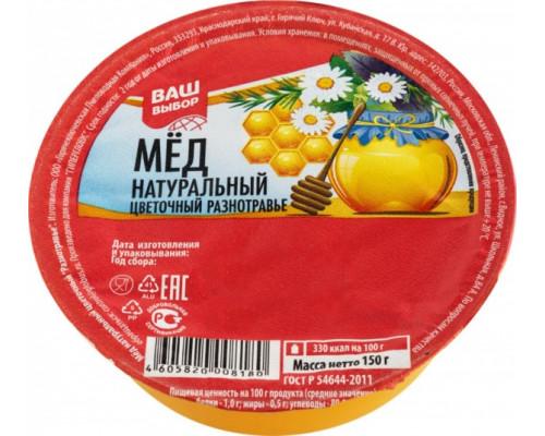 Мед натуральный Ваш выбор цветочный разнотравье, 150 г