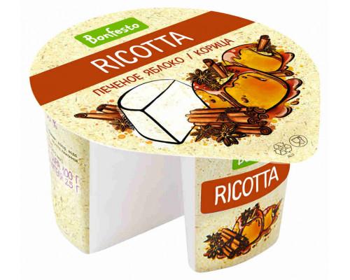 Сыр Bonfesto Рикотта печёное яблоко/корица 50% 125г