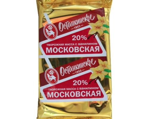 Масса творожная Московская ТМ Останкинское, с ванилином, 20%, 180 г