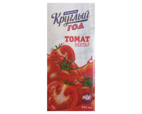 Нектар томатный Круглый Год Аппетитно с сах/солью, 0,95 л