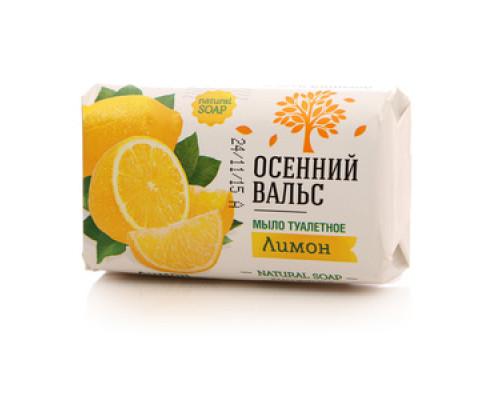 Мыло туалетное Лимон ТМ Осенний вальс