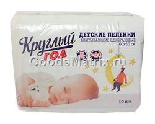 Детские пеленки впитывающие одноразовые 60х60 см ТМ Круглый год, 10 шт.