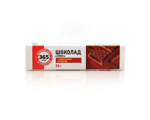 Шоколад Смак с шоколадной начинкой ТМ 365 дней