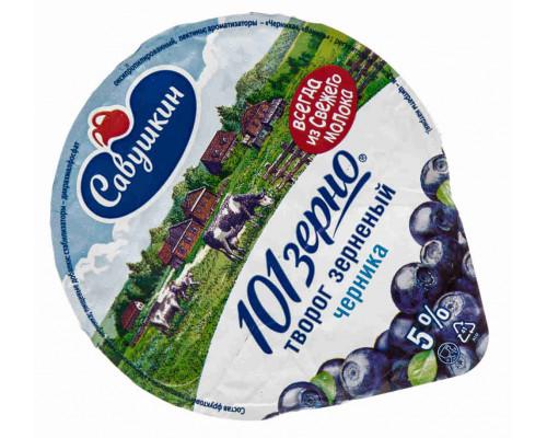 Творог зернененый Савушкин 101 зерно сливки/черника 5% 130г 2-секц ст