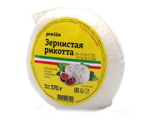 Сыр зернистая Рикотта ТМ Pretto (Претто), 370 г