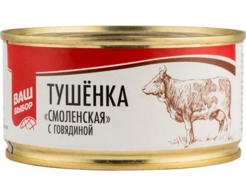 Тушёнка Смоленская Ваш выбор с говядиной, 325 г