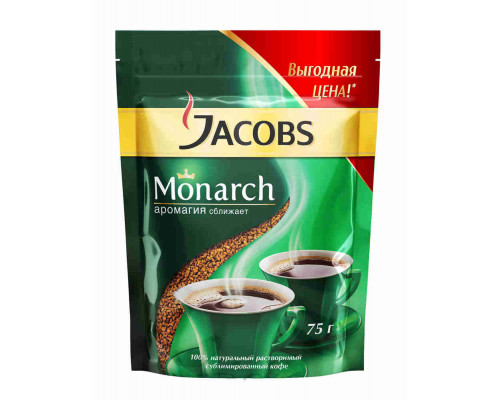 Кофе ТМ Jacobs Monarch, растворимый пак. 75 г