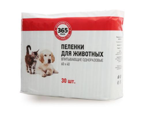 Пеленки для животных впитывающие одноразовые ТМ 365 дней
