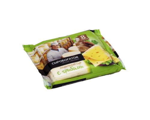 Сыр ТМ Сыробогатов плавленый с грибами (слайсы), 130 г